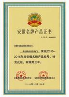 2016年黄山牌波纹管阀门安徽名牌产品证书