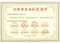 创新型企业认证证书