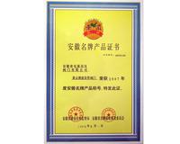 2007年黄山牌波纹管阀门安徽名牌产品证书
